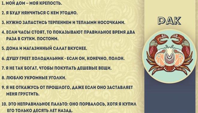 Рак по гороскопу