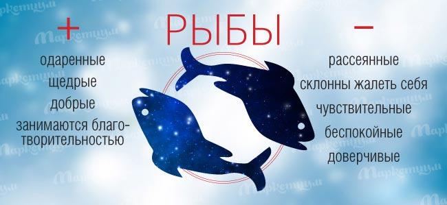 По зодиаку Рыбы