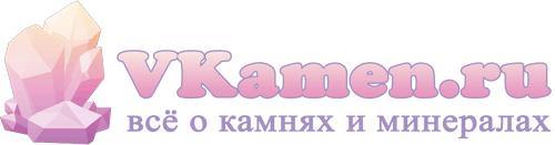 VKamen.ru — все о камнях